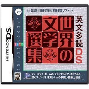 ニンテンドーDS 英文多読DS 世界の文学選集|kagu-refined