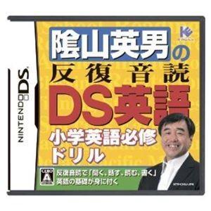 ニンテンドーDS 陰山英男の反復音読DS英語|kagu-refined