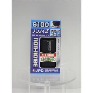 ニチドウ ノンノイズS-100〔ペット用品〕〔水槽用品〕 kagu-refined