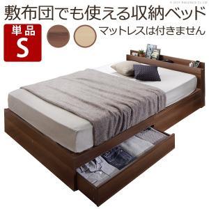 フロアベッド ベッド下収納 敷布団でも使えるベッド 〔アレン〕 ベッドフレームのみ シングル ベッド...