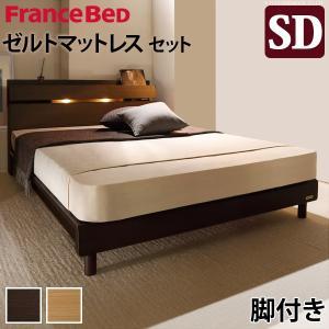 フランスベッド ベッド セミダブル マットレス付き コンセント 棚 レッグ ライト付 日本製 ゼルト...
