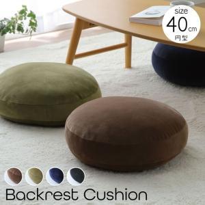 クッション もっちり 円形 丸い 無地 背あて 枕 姿勢サポート かわいい おしゃれ 40R×6cm|kagu-refined