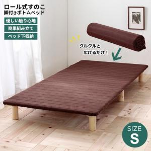 ベッドフレームのみ シングル  脚付きボトムベッド すのこ構造 巻きすのこ 簡単 組立て 新生活 一人暮らし|kagu-refined