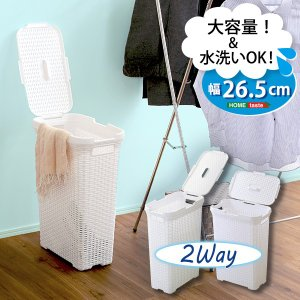 2Way style ランドリーボックス(26.5cm幅)【Vannerie-ヴァネリー-】|kagu-refined