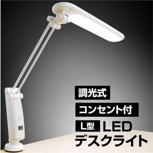 レビューで1年補償 デスクライト LED L型LEDデスクライト-ART 子供 おしゃれ クランプ デスクライト 学習机 照明|kagu-try