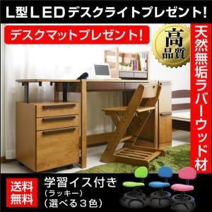 学習机 勉強机 ユニットデスク ヘンリー(学習椅子 ラッキー付)-ART (L型LEDデスクライト+デスクマット 世界地図プレゼント) kagu-try