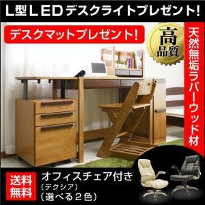 学習机 勉強机 ユニットデスク ヘンリー(オフィスチェア デクシア付)-ART (L型LEDデスクライト+デスクマット 世界地図プレゼント) kagu-try