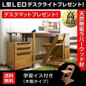 学習机 勉強机 ユニットデスク ヘンリー(木製椅子 EZ-1付)-ART (L型LEDデスクライト+デスクマット 世界地図プレゼント) kagu-try