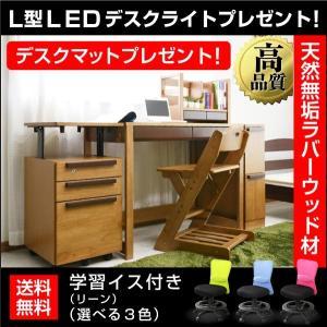 学習机 勉強机 ユニットデスク ヘンリー(学習椅子 リーン付)-ART (L型LEDデスクライト+デスクマット 世界地図プレゼント) kagu-try