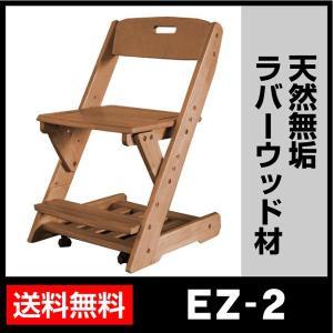 学習椅子 学童椅子 学習チェア 木製椅子 EZ-1-ART 大人用 子供用 ユニットデスク 学習机 学習デスク kagu-try