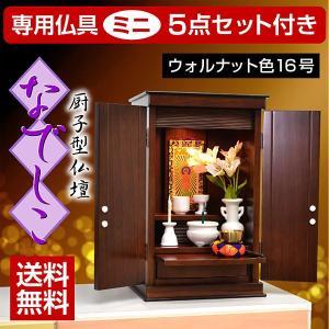 仏壇 小型仏壇 ミニ仏壇 厨子型仏壇 メモリアル なでしこ(仏具5点付 )-ART|kagu-try
