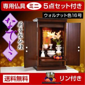 仏壇 小型仏壇 ミニ仏壇 厨子型仏壇 メモリアル なでしこ(仏具5点付+りん付き)|kagu-try