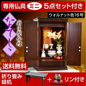 仏壇 小型仏壇 ミニ仏壇 厨子型仏壇 メモリアル なでしこ(仏具5点付+りん+経机付き)|kagu-try
