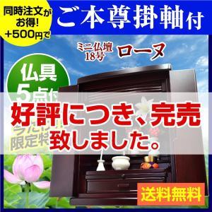 仏壇 ミニ仏壇 小型仏壇 ローヌ(仏具5点付) 18号|kagu-try