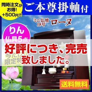 仏壇 ミニ仏壇 小型仏壇 ローヌ(仏具5点+りん付) 18号|kagu-try