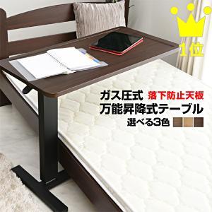 レビューで1年補償 サイドテーブル ムーブアップ2-ART オーバーテーブル介護ベッド 電動ベッド|kagu-try