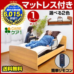 大人気商品。背もたれと足上げの連動で起き上がりが楽  仕様 介護に適した電動ベッドです 1モーター(...