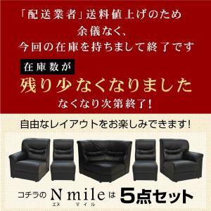 ソファー コーナーソファー 応接5点セット N・マイル(N・Mile)-ART|kagu-try|02