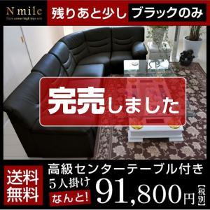 ソファー コーナーソファー 応接5点セット N・マイル(高級センターテーブル付き)-ART kagu-try