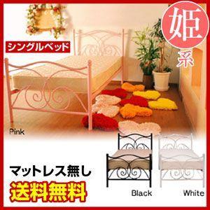 アイアンベッド 姫系ベッド シングルベッド サリーSari2 /フレームのみ -ART|kagu-try