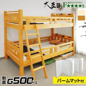 耐荷重500kg 二段ベッド 2段ベッド 宮付き 大臣3(パームマット付き) コンセント付き-ART 耐震 コンセント付き 子供部屋 木製 安全 すのこ|kagu-try