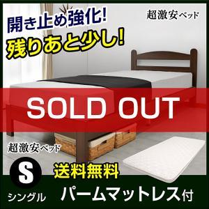 ベット ベッド すのこベッド シングルベッド パームマット付 超激安ベッド(HRO159)-ART|kagu-try