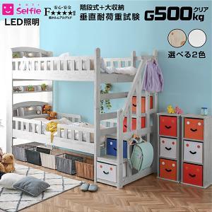二段ベッド 2段ベッド (収納 収納つき) 宮付き LED照明付き 階段式  セルフィー (本体のみ) -ART kagu-try