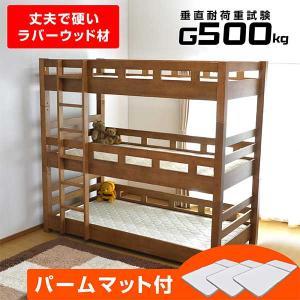 三段ベッド 3段ベッド クリオ(パームマット付き)-ART 耐震 耐荷重 320kg 木製 ウッド 耐震 頑丈 ラバーウッド 寮 合宿 施設 業務用 kagu-try