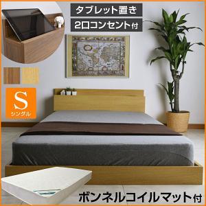 ローベッド ロ-タイプベッド ベット すのこベッド すのこベット シングルベッド レノン2-ART(パームマット付)|kagu-try