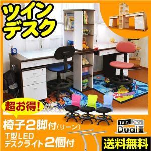 学習机 勉強机 ツインデスク 学習デスク デュアル2(TDVG-120)-ART (T型LEDデスクライト+学習椅子(リーン)付き) kagu-try