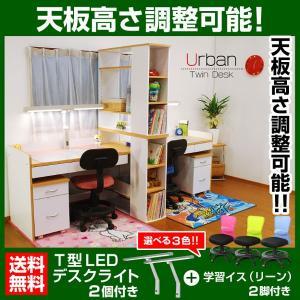 学習机 勉強机 ツインデスク 学習デスク アーバン(TDV-505)-ART (T型LEDデスクライト+学習椅子(リーン)付き) kagu-try