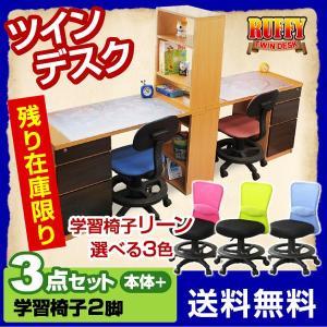 学習机 勉強机 ツインデスク 学習デスク ルフィー (RUFFY)-ART (学習椅子(リーン)付き)|kagu-try