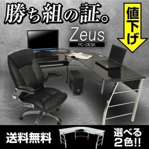 L型 オフィスデスク パソコンデスク ガラスPCデスク L型3点セット(CT-1040) ゼウス-A...