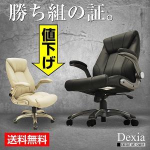 パソコンチェア オフィスチェア ロッキングチェア デクシア(BT-2353)-ART|kagu-try