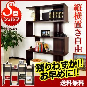 本棚・書棚 S型ディスプレイシェルフ オリビア(H2439)-ART
