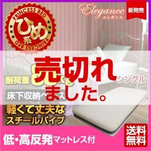 アイアンベッド 姫系ベッド シングルベッド エレガンス(低高反発マットビスコ付き 87924)-ART パイプベッド ベット お姫様 女の子|kagu-try