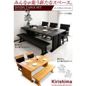 ダイニングテーブル5点セット 霧島 和風 ダイニング テーブル ベンチ|kagu-try|02