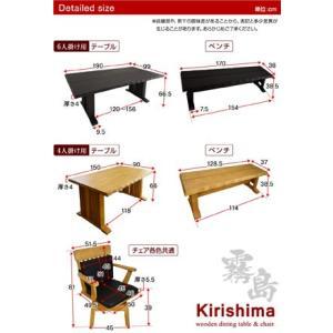 ダイニングテーブル5点セット 霧島 和風 ダイニング テーブル ベンチ|kagu-try|04