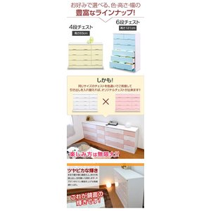 チェスト ライズ ハイグロス 鏡面塗装 ハイチェスト/ローチェスト|kagu-try|02