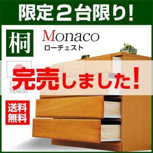 桐チェスト モナコ H90/L120-ART