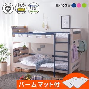 耐荷重300kg 二段ベッド 2段ベッド 宮付き フィアット3 コンセント・LED照明付(パームマット付き)-ART 耐震 子供部屋木製安全すのこ|kagu-try