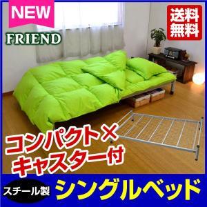 ベッド フレンド
