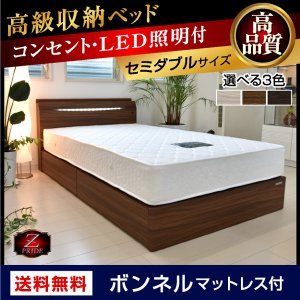 レビューで1年補償 ベッド (収納 収納つき) 宮付き ベット セミダブルベッド プライドZ(PRIDEZ)/ボンネルコイルマットレス付き-ART 収納ベッド  LED照明|kagu-try