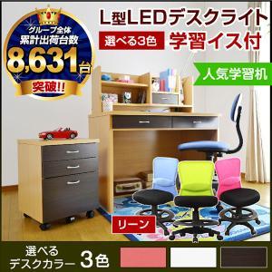 勉強机 学習デスク 学習机 ララ(L型LEDデスクライト+学習椅子(リーン)付き)(DK203)-ART kagu-try