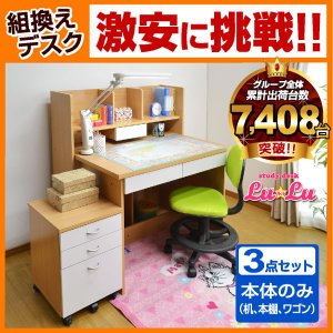 勉強机 学習デスク 学習机 ルル(机のみ)(3Dカネル)-ART 学習椅子|kagu-try