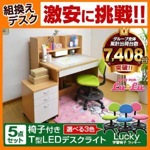 勉強机 学習デスク 学習机 ルル(T型LEDデスクライト+椅子付き)(3Dカネル)-ART...