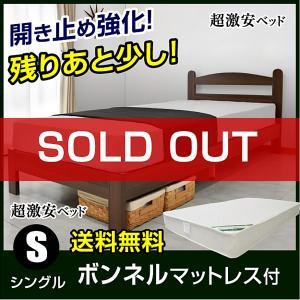 ベット ベッド すのこベッド シングルベッド ボンネルコイルマットレス付 超激安ベッド(HRO159)-ART|kagu-try