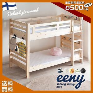 耐荷重300kg 二段ベッド 2段ベッド 宮付き イーニー(本体のみ) コンセント付き 木製ベッド 子供用ベッド アウトレット|kagu-try
