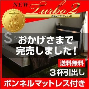 ベッド (収納 収納つき) 宮付き ベット シングルベッド ターボ2(TURBO)/ボンネルコイルマットレス付き-ART 引出し付き LED照明 激安|kagu-try