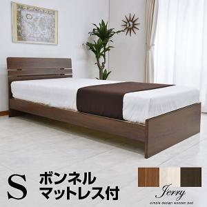 ベッド ベット シングル マットレス付き シングルベッド ジェリー1-ART ボンネルコイルマットレ...
